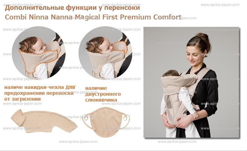 Combi Ninna Nanna Magical Compact First Premium Comfort
