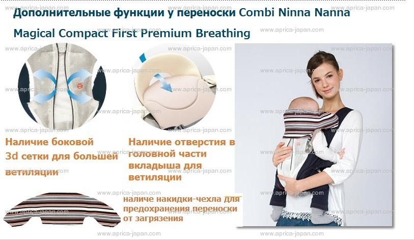 Combi Ninna Nanna Magical Compact First Premium Breathing